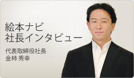 絵本ナビ 社長インタビュー 代表取締役社長 金柿 秀幸
