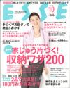 esse_201010_hyoushi