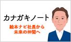 絵本ナビ代表、金柿秀幸のブログ